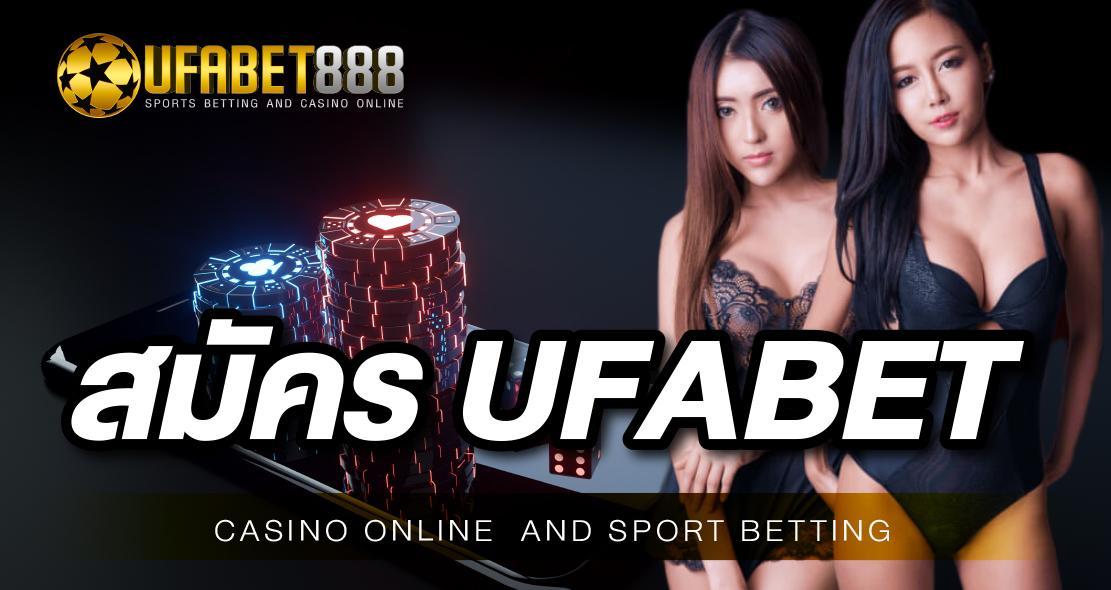 สมัคร UFA888 เว็บหวยออนไลน์ที่จ่ายรางวัลสูงที่สุด