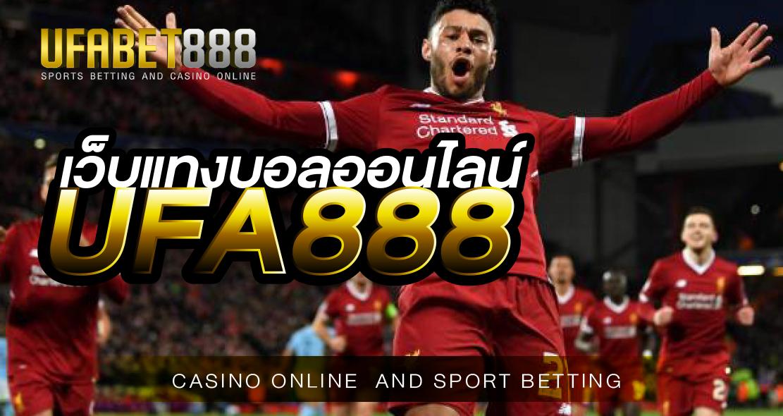 เว็บแทงบอลออนไลน์UFA888 ให้ราคาบอลดีที่สุดของเอเชีย