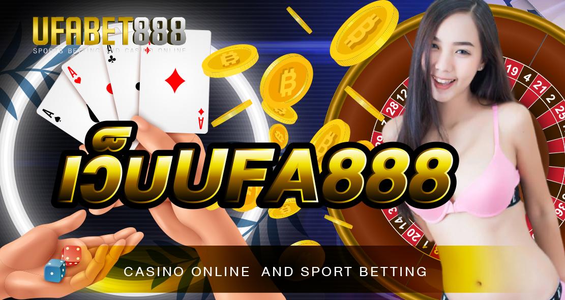 เว็บUFA888 สุดยอดเว็บพนันออนไลน์ ที่ให้บริการดี และ มีมาตรฐาน