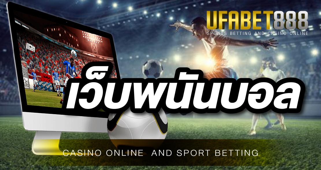 เว็บพนันบอล UFABET888 พนันออนไลน์